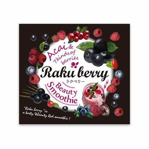 Rakuberry ラクベリー 30包