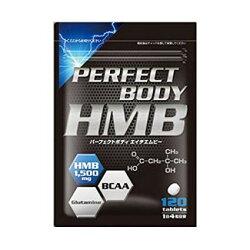 PERFECTBODYHMBパーフェクトボディエイチエムビー120粒話題のマッスル成分がたっぷり筋肉ダイエット