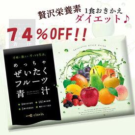 74%OFF!! めっちゃぜいたくフルーツ青汁 1ヶ月分 美味しいスイーツ味の青汁 clavis 大麦若葉 めっちゃ贅沢フルーツ青汁 乳酸菌青汁 ダイエット