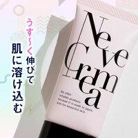 ネーヴェクレマNevecremaくすみをカバーし、肌荒れを防ぐ美容クリーム