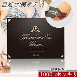 マシュマロヴィーナスオーガニックレーベルアサイー&ベリー味マシュマロビーナス150g(5g×30包)