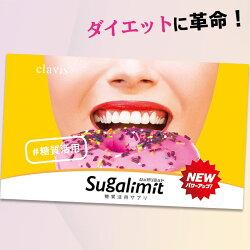 clavis糖質活用サプリメントシュガリミット【250mg×150粒】