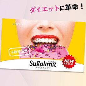 GLP-1 ダイエットサプリメント シュガリミット 1ヶ月分 糖質活用 サプリメント Sugalimit すいおう GLP1