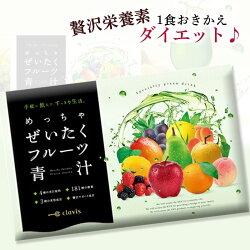 clavisサプリ青汁大麦若葉めっちゃぜいたくフルーツ青汁【3g×30包】