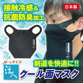 【送料150円】剣道 松勘 活人クール面マスク(ブラック)