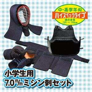 剣道防具 セット 小学生用 7.0m/mミシン刺 クラリーノナナメ刺