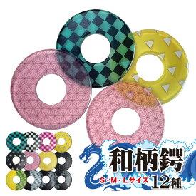 剣道 竹刀用・鍔(つば・ツバ) おしゃれ 和柄鍔12種 業界最安