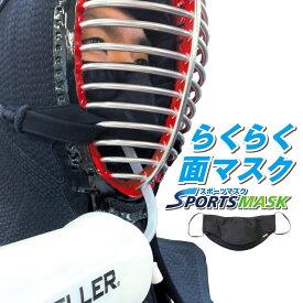 剣道 マスク ついに登場! 息がらくらく面マスク 抗菌 防臭 速乾