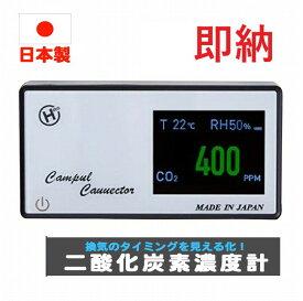 在庫あり即納!マラソン期間中ポイント2倍☆ co2センサー CO2濃度測定器 二酸化炭素濃度計 日本製 測定器 CO2モニター 温度測定 湿度測定 店舗 学校 保育所 オフィス デイサービス 老人ホーム 換気 ウイルス対策 おすすめ
