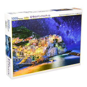 ジグソーパズル 1000ピース 星空のチンクエテッレ 49×72cm 風景 海外 世界遺産 イタリア 大人 絵画