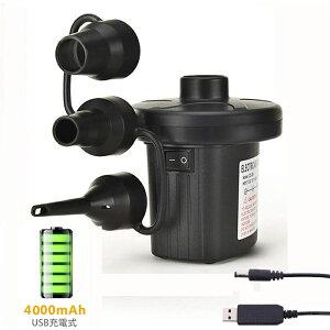 電動エアーポンプ 電動ポンプ 充電式 空気入れ 空気抜き 両対応 コンパクト 3種類のノズル付きエアベッド 浮き輪 エアーマット エアプールに適用