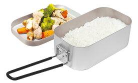 メスティン 飯盒 ライスクッカー アルミ クッカー キャンプ バーベキュー アウトドア ミニ おすすめ 炊飯 料理 燻製 炊き込みご飯