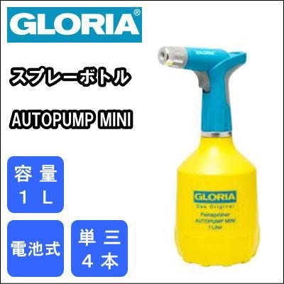 家庭用 電池式 電動式 噴霧器スプレーボトル グロリアAutopump miniオートポンプミニ