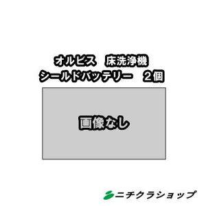 床洗浄機 スクラバー ドライヤー オルビス用シールドバッテリー 2個 【RCP】