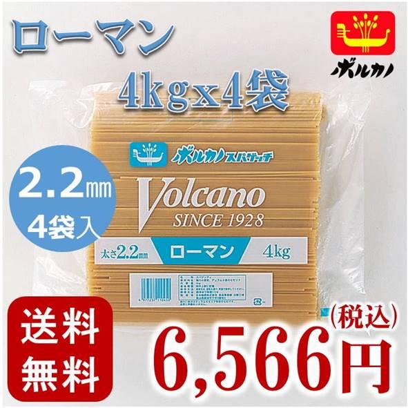 送料無料 太麺 2.2mm 業務用 ボルカノ スパゲッチ【ローマンスパゲッチ 2.2mm (4kg)(1ケース/4個入)】代引手数料無料