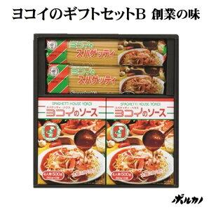 【送料無料】ヨコイのギフトB 創業の味 ギフト パスタセット あんかけスパ ヨコイ ミラカン あんかけスパゲティー パスタソース レトルト 詰め合せ お中元 太麺 名古屋めし | パスタ ソース