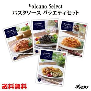パスタソース セット レトルト 詰め合わせ ギフト 送料無料 お中元【Volcano Select パスタソースバラエティセット(4種類x3食)(12食入り)】引越祝い 内祝い 贈答送料無料