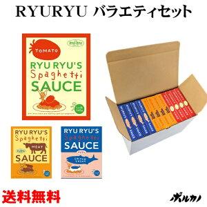 【 送料無料 】 RYURYU パスタソースセット 12食入 ギフト パスタソース セット レトルト 詰め合わせ リュリュ パスタ ソース プレゼント RYU-RYU 引越祝い 内祝い スパゲティ スパゲッティ スパ