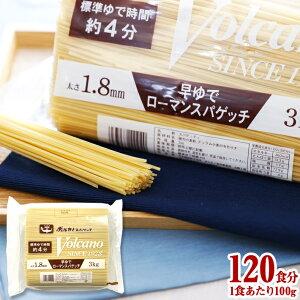 【 送料無料 】 早ゆで ローマンスパゲッチ 1.8mm 3kg×4袋 業務用 パスタ ゆで時間4分 早ゆでパスタ 時短調理 スパゲッティ もちもち 麺 備蓄 乾麺 太い 保存食 非常食 大容量 スパゲティ 早茹で