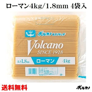 送料無料 ボルカノ スパゲッチ【ローマンスパゲッチ 1.8mm (4kg)】(1ケース/4個入)代引手数料無料