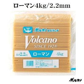 太麺 2.2mm ナポリタン 業務用 ボルカノ スパゲッチ【ローマンスパゲッチ 2.2mm (4kg)】税込3,300円以上で送料無料