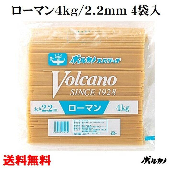 送料無料 太麺 2.2mm 業務用 ボルカノ スパゲッチ【ローマンスパゲッチ 2.2mm(4kg)】(1ケース/4個入)代引手数料無料