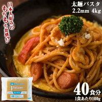 ボルカノスパゲティローマンスパゲッチ2.2mm4kg