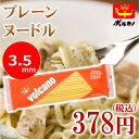 平麺パスタ ボルカノ スパゲッチ【プレーンヌードル 3.5mm (500g)】税込3,240円以上で送料無料