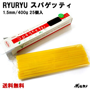 【 送料無料 】 RYURYU スパゲッティ 1.5mm 400g×30個 リュリュ パスタ ギフト RYU-RYU 神戸発祥 スパゲティ プレゼント スパゲッティ スパゲティー スパゲッティー ランチ おかず お弁当 食べ物 お