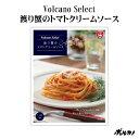 渡り蟹 贅沢パスタソース ボルカノ【Volcano Select 渡り蟹のトマトクリームソース (120g)】税込3,300円以上で送料無料