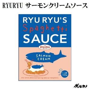RYURYU サーモンクリームソース 140g リュリュ パスタソース パスタ ソース RYU-RYU 神戸発祥 スパゲティ スパゲッティ スパゲティー スパゲッティー ランチ おかず お弁当 食べ物 おうち時間
