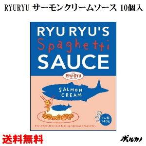 【 送料無料 】 RYURYU サーモンクリームソース 140g×10個 パスタソース セット リュリュ パスタ ソース RYU-RYU 神戸発祥 スパゲティ プレゼント スパゲッティ スパゲティー スパゲッティー ラン
