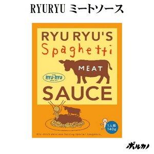 RYURYU ミートソース 140g リュリュ パスタソース パスタ ソース RYU-RYU 神戸発祥 スパゲティ スパゲッティ スパゲティー スパゲッティー ランチ おかず お弁当 食べ物 おうち時間
