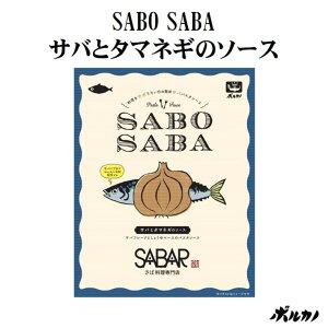 サバ 鯖や 国産さば パスタソース ボルカノ【SABO SABA サバとタマネギのソース(140g)】税込3,300円以上で送料無料