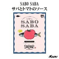 サバ鯖や国産さばパスタソースボルカノ【SABOSABAサバとトマトのソース(140g)】税込3,240円以上で送料無料