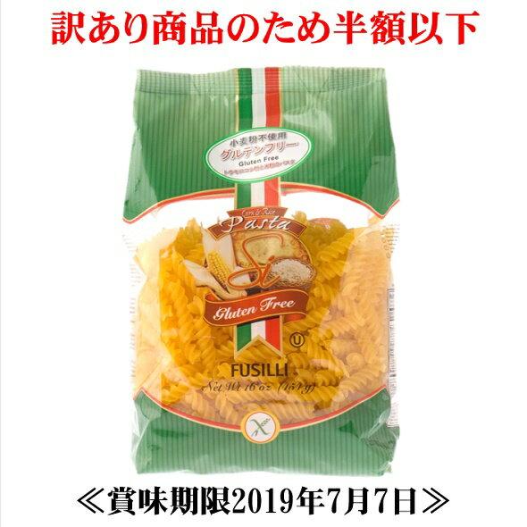 訳あり半額以下≪賞味期限2019年7月7日≫ 送料無料 グルテンフリー 小麦不使用 アレルギー対応【グルテンフリーパスタSi フジリ (454g)x12個入】イタリア産パスタ Gluten Free送料無料