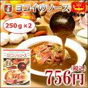 スパゲッティハウス ヨコイヨコイのソース【250g×2】