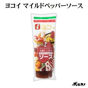 あんかけスパ 【マイルドペッパーソース】スパゲッティハウス ヨコイ3,240円以上で送料無料