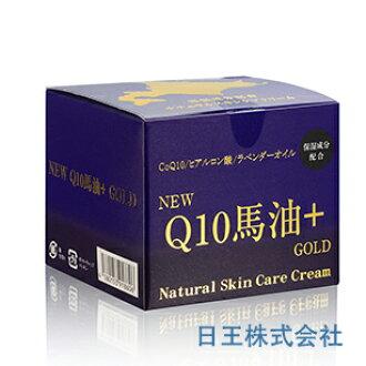 日王(Nichiou)Q10薰衣草马油120g 补水保湿 抗击氧化