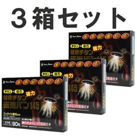 【お得3個SET】健康チタン磁気バン145 90粒〈磁束密度 145mT〉