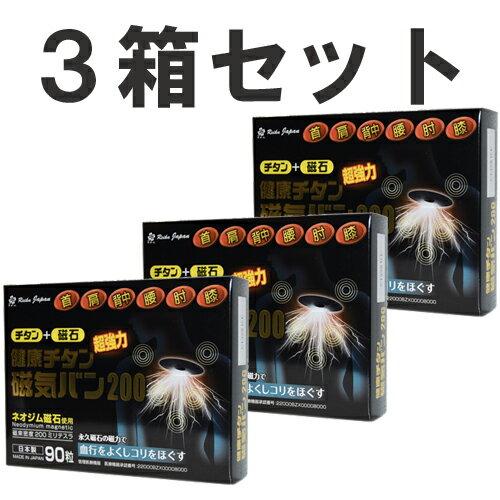 【お得3個SET】健康チタン磁気バン200 90粒〈磁束密度 200mT〉