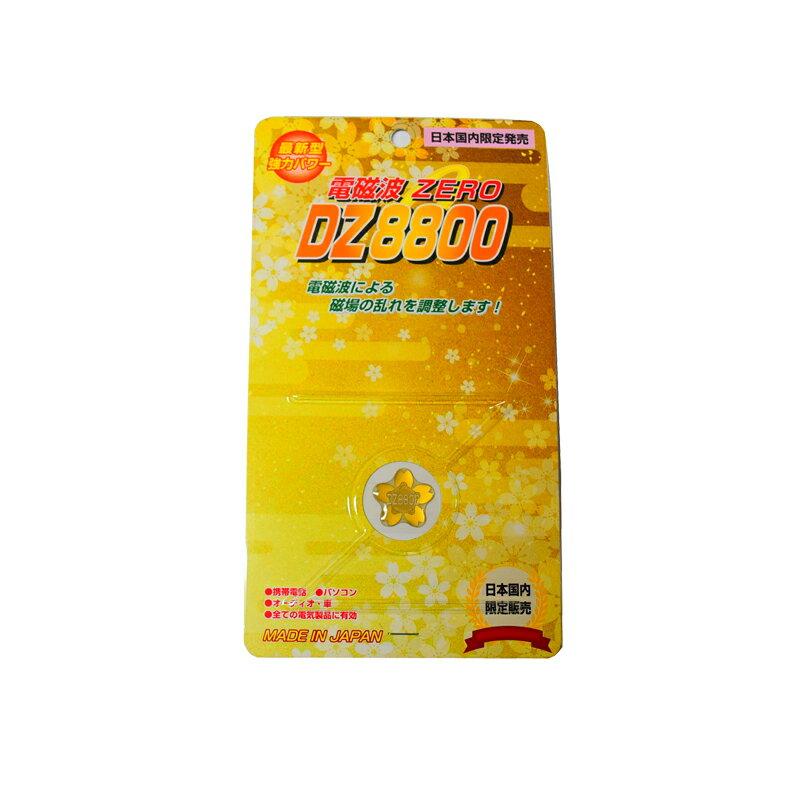 DZ8800桜 電磁波ZERO 電磁波ガード