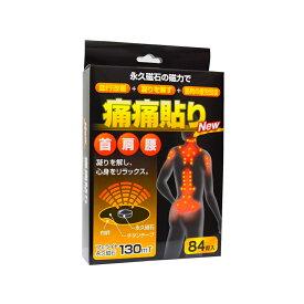 痛痛貼り 84粒入り 130mT 永久磁石磁気医療器 ユニコ磁気バンF 3箱お得SET※商品パッケージが新しくなりました。