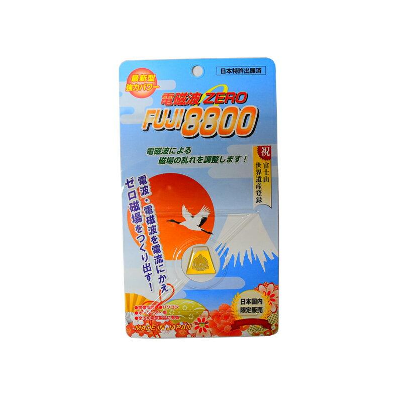 FUJI 8800 電磁波ZERO富士山 電磁波ガード