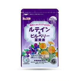 【お得12袋セット】Dr.BIO ルテイン&ビルベリー葉黄素(サプリメント) 60粒