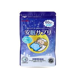 【お得12袋セット】Dr.BIO 安眠サプリ(サプリメント) 60粒
