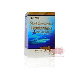 薬王製薬 深海鮫魚軟骨精EX 天然100%鮫魚軟骨+アガリクスエキス 200粒