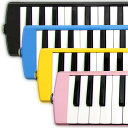 【アウトレット】鍵盤ハーモニカ「メロディアス」【在庫限り】