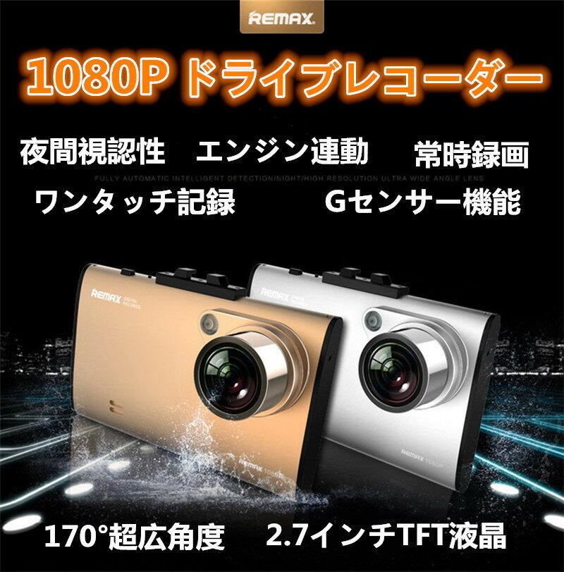 10P13Dec15ドライブレコーダー 簡単取付 常時録画 高画質 車載カメラ バックミラー 2.7インチ 小型 300万画素CMOSセンサー搭載 フルHD1080P高画質 新170°超広角 G-センサー搭載 高感度 ドライブレコーダー 車輌事故録画カメラ