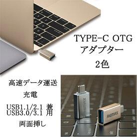 【送料無料】TYPE-C OTG変換アダプター 変換コネクターアルミニウム合金素材 高速データ転送500MB/S 裏表関係なく挿せる USB1.1 USB2.1 USB 3.0 USB 3.1兼用 Macbook Chromebook Pixel MSI mainboard Z79などに対応